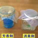 保冷剤で消臭剤や芳香剤を初めてでも簡単に作る方法は?【画像あり】
