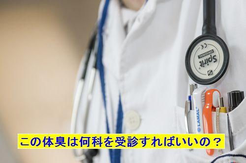 お医者さん1