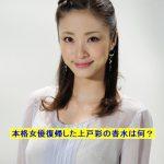 話題ドラマ「昼顔」が映画化で女優本格復帰の上戸彩の愛用香水は?口コミや値段は?