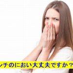 便が臭くなる原因は腸内環境のせい?どうしたら改善できるの?