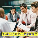 スメルハラスメントの意味や使い方は?原因や対処法次第では会社を退職に?
