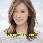 北川景子が愛用している香水はどこのブランド?値段や口コミは?