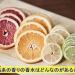 柑橘系の香水ってどんなのがあるの?さっぱり系フルーツの香水を口コミや画像で紹介!