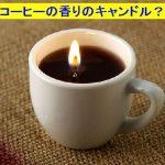 コーヒーの香りが楽しめる面白キャンドルとは?パーティーやお供えにも!
