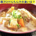 味噌の香りで日本人は癒される?豚汁とけんちん汁って何が違う?
