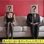 名古屋パルコの「におい展」の入場料やイベントの詳細は?面白い展示物はある?