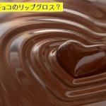 大人気クーピーコスメからまるでチョコのリップグロス?甘い香りでデートにぴったり!