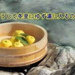 ゆず湯の香りが好きだけど冬至で入れる理由は?バブのゆずの匂いは嫌い?