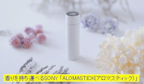 sony-aroma1