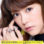 2016年最も美しい顔の桐谷美玲の愛用香水は?値段や口コミは?
