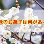【期間限定】梅風味の2017年新発売のお菓子は?口コミ紹介