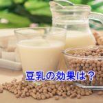 あさイチの無調整豆乳を使った簡単料理やデザートのレシピを紹介!温めても栄養は変わらない?