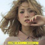AAA卒業!伊藤千晃プロデュースの新作香水とはどんな香り?春を感じさせる桜の香り?