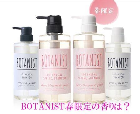 BOTANIST春3