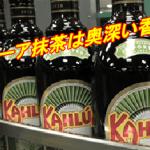 カルーアミルクの抹茶は奥深い香り?日本限定で発売中!