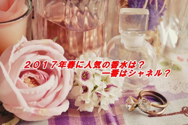 春 人気香水20171