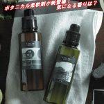 ボタニカル柔軟剤「FULLERY BOTANICAL」が新登場!気になる香りは?
