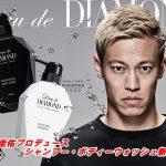 本田圭佑プロデュースのブランドから新発売!シャンプーとボディーソープの香りは?