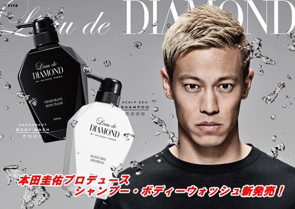 ロード ダイアモンド バイ ケイスケホンダ薬用スカルプデオシャンプー1