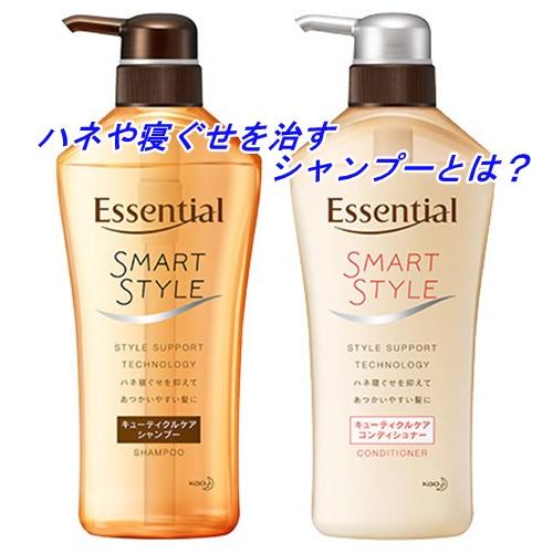エッセンシャル スマートスタイル1