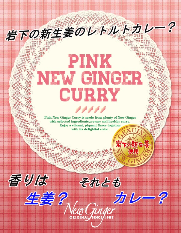 ピンクニュージンジャーカリー1