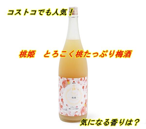 nakata_momohime011
