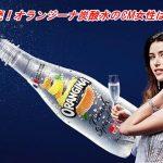 新発売オランジーナ炭酸水CM出演の外国人女性は誰?味や香りはどう?