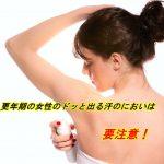ワキ汗を気にし過ぎ!更年期の女性で汗が増えた人は要注意?