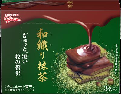 和織り抹茶1