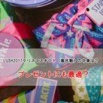 LUSH2017クリスマスギフト(風呂敷)の中身は?プレゼントに最適!