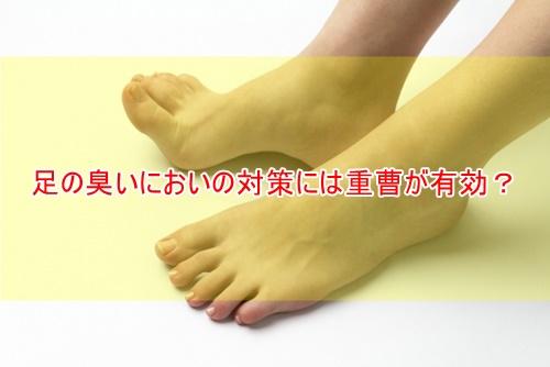 足 の 臭い クエン 酸
