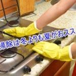 大掃除は夏の方が汚れ落としに効果あり?冬よりもメリットがある?