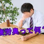 疲労臭って何?疲れやストレスが原因でアンモニアのにおいがする?