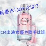 ディオール新香水「JOY」CMの美人女優や歌手は誰?どんな香りがするの?