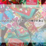 LUSH2018クリスマスギフト24種の中身は?気になる香りは?
