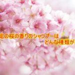 春限定の桜の香りのシャンプーはどんな種類がある?実際の使用感は?