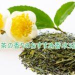 緑茶の香りが好きな人へおススメ香水5選!1番人気はエリザベスアーデン?