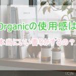 N organicってホントにいい香りがするの?実際の使用感は?